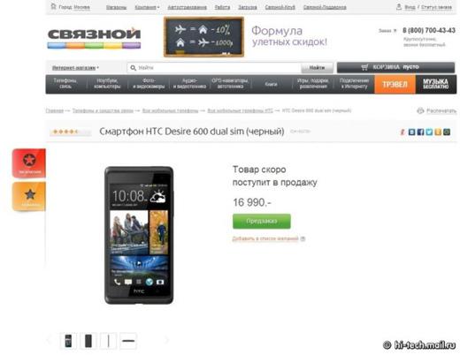 Scovato ufficialmente il prezzo dell' HTC Desire 600, la cifra è troppo alta