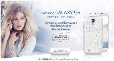 Galaxy S4 di Samsung: in Thailandia sbuca una variante Crystal Edition